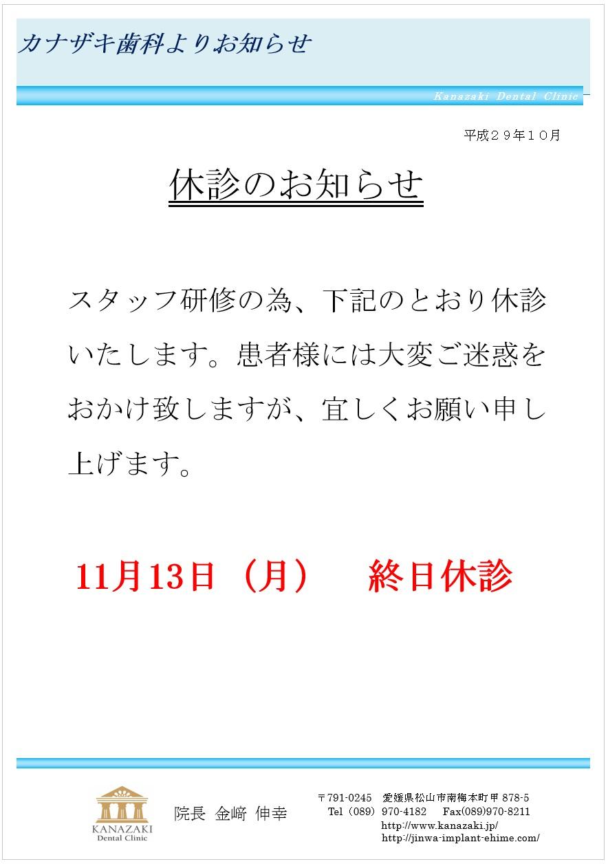 20171113 休診のお知らせ