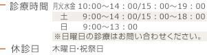 月~金 10:00~14:00/15:00~19:00 土 9:00~14:00/15:00~18:00