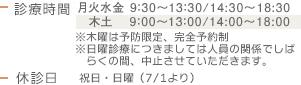 月火水金 9:30~13:30/14:30~18:30 土 9:00~14:00/15:00~18:00