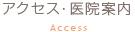 アクセス・医院案内 Access