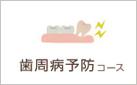 歯周病予防コース